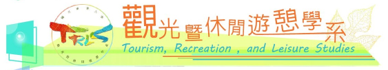 The Department of Tourism, Leisure, and Recreation Studies
